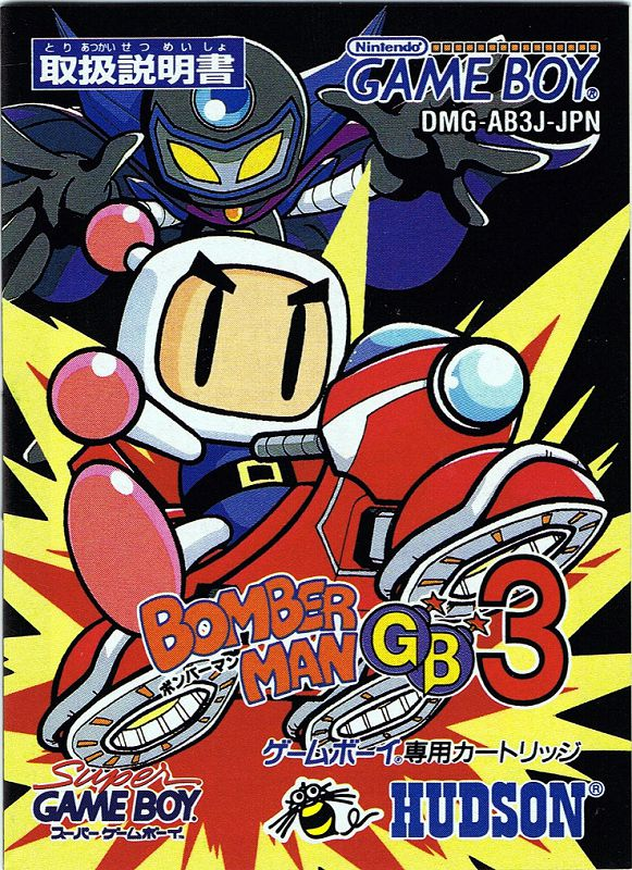Bomber Man GB 3