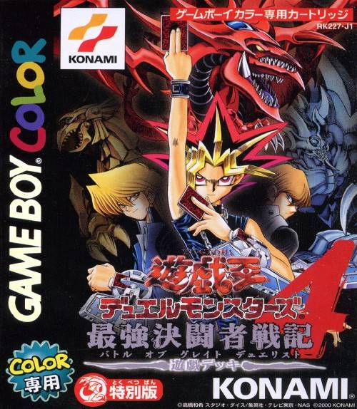 Yu-Gi-Oh! Duel Monsters 4: Yuugi Deck