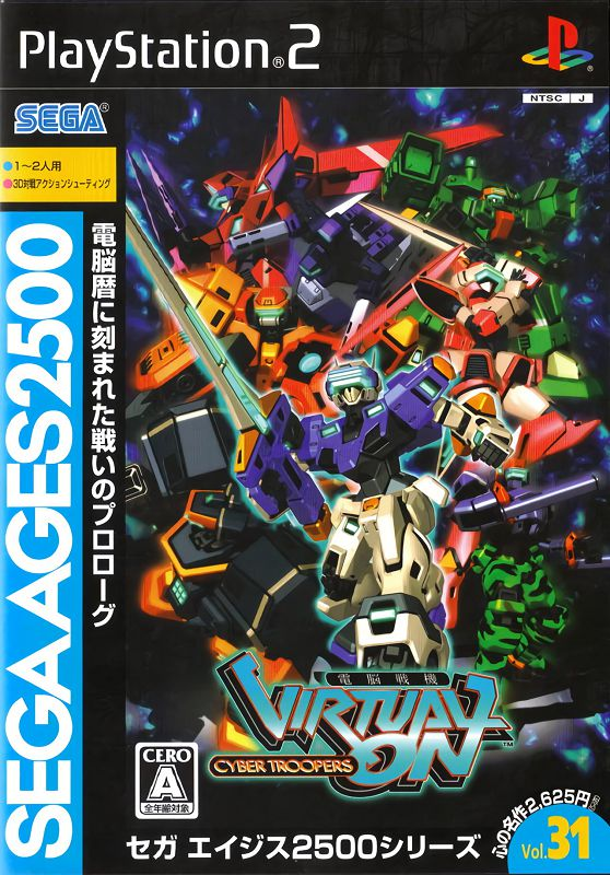 Sega Ages 2500 Series Vol. 31: Dennou Senki Virtual On