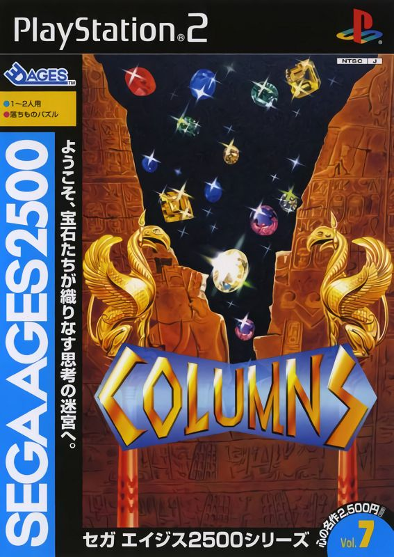 Sega Ages 2500 Series Vol. 07: Columns