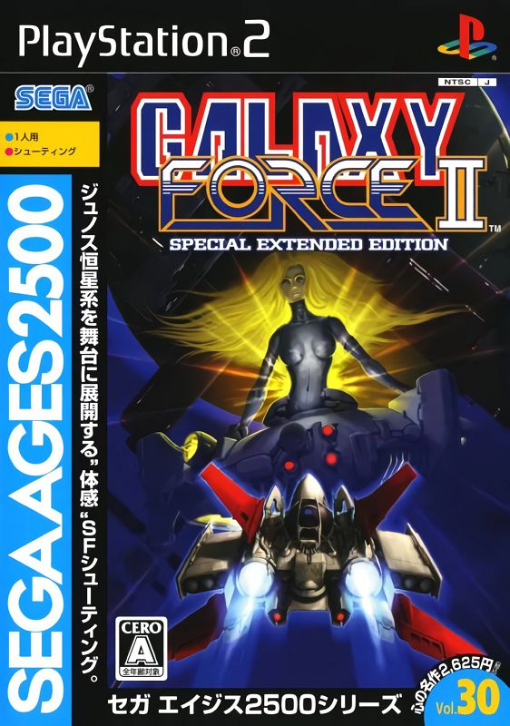 Sega Ages 2500 Series Vol. 30: Galaxy Force II - Special Extended Edition
