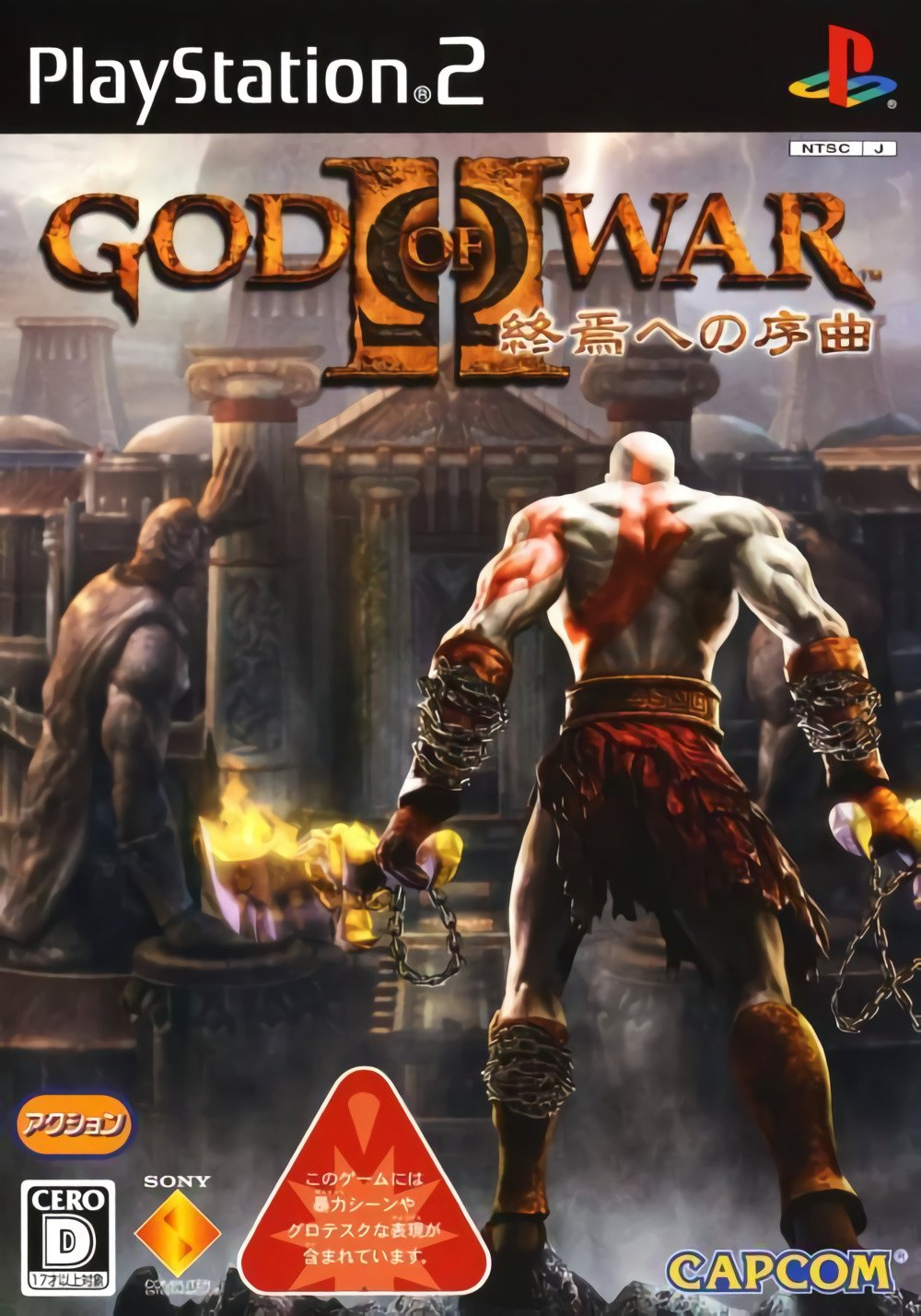 God of War II: Shuuen No Jokyoku