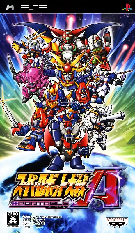 Super Robot Taisen A Portable