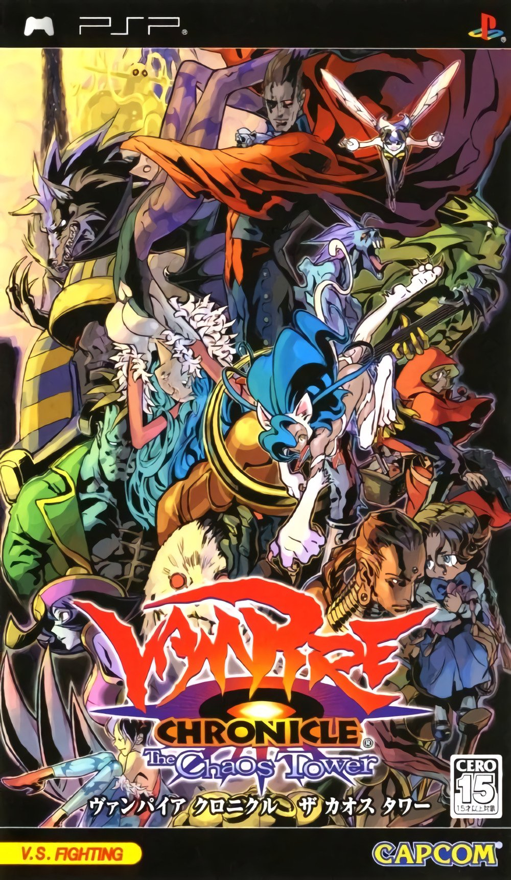 Vampire Chronicle: The Chaos Tower