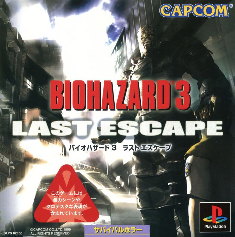 BioHazard 3 : Last Escape