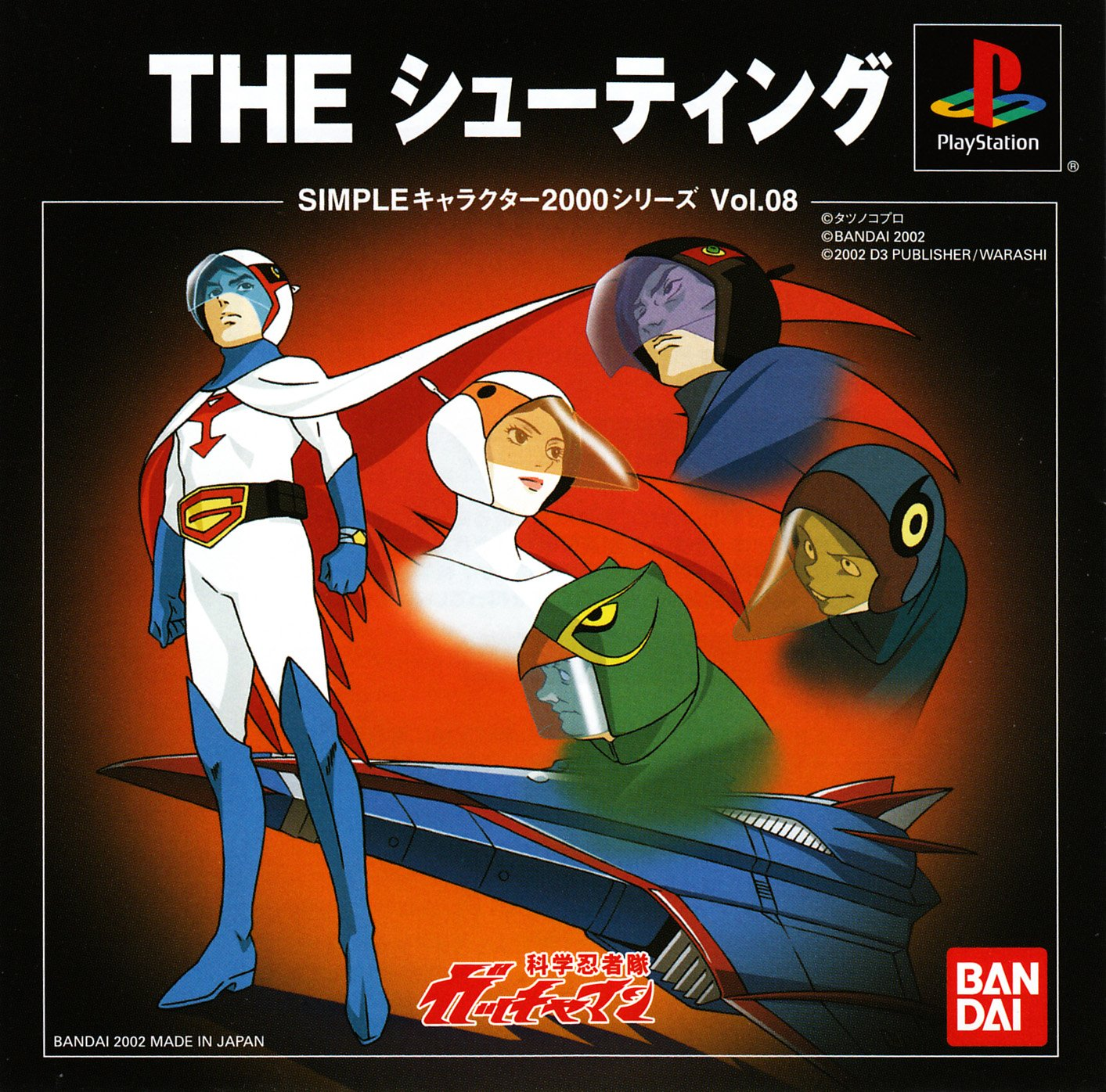 Simple Characters 2000 Series Vol.08: Gatchaman the Shooting