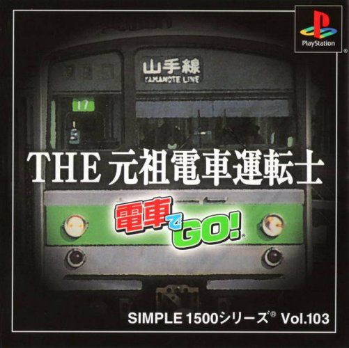 Simple 1500 Series vol. 103: The Ganso Denshauntenshi, Densha de Go!