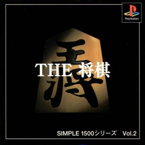 Simple 1500 Series Vol. 2: The Shogi