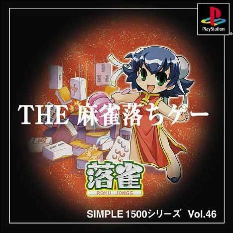 Simple 1500 Series Vol. 46: The Mahjong Ochi Ge - Raku Jong