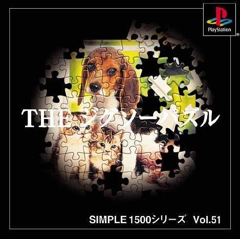 Simple 1500 Series Vol. 51: The Jigsaw Puzzle