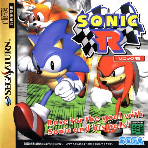 Sonic R (Trial Version)