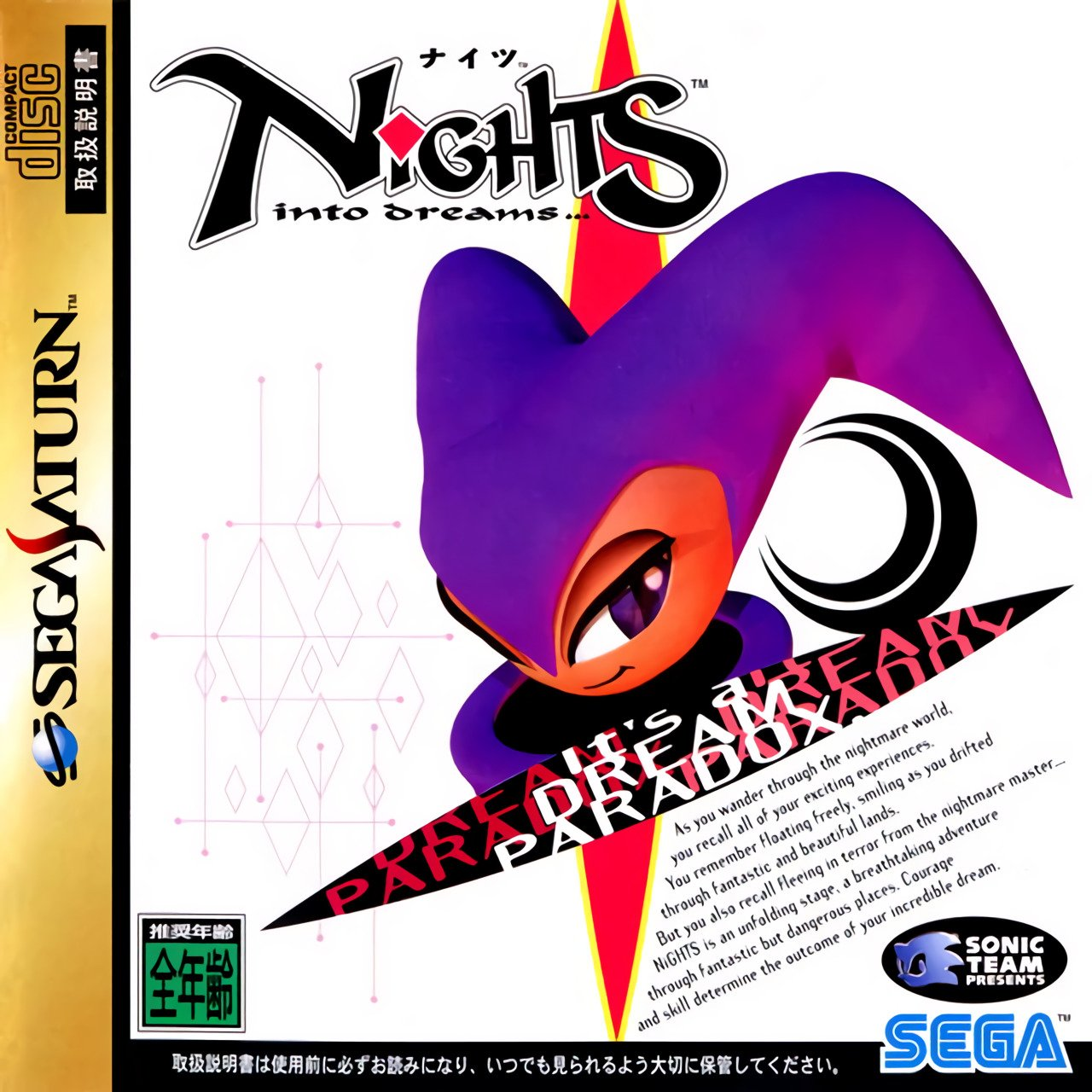 NiGHTS Into Dreams (Demo)