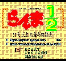 Ranma Ni Bun No Ichi - Datou Ganso Musabetsu Kakutou Ryuu ! - pce-cd