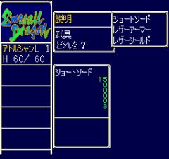 385703-emerald-dragon-turbografx-cd-screenshot-equipment-screen.png