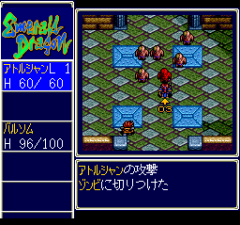 385713-emerald-dragon-turbografx-cd-screenshot-it-s-much-better-with.png