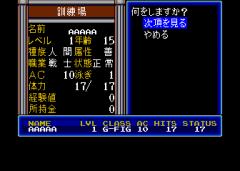 387483-wizardry-v-heart-of-the-maelstrom-turbografx-cd-screenshot.png