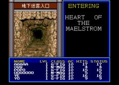 387487-wizardry-v-heart-of-the-maelstrom-turbografx-cd-screenshot.png