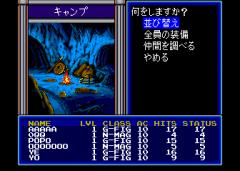 387488-wizardry-v-heart-of-the-maelstrom-turbografx-cd-screenshot.png