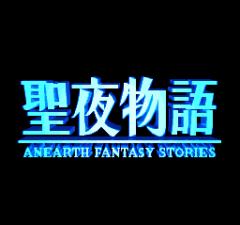 Seiya Monogatari - Anearth Fantasy Stories - pce-cd