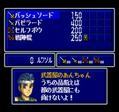 388378-seiya-monogatari-anearth-fantasy-stories-turbografx-cd-screenshot.png