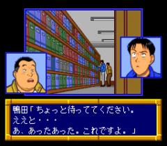 476293-yawara-turbografx-cd-screenshot-talking-to-kamoda-your-side.png