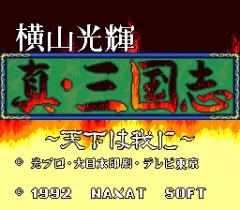 570659-yokoyama-mitsuteru-shin-sangokushi-tenka-wa-ware-ni-turbografx.png