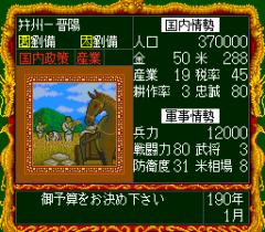 570672-yokoyama-mitsuteru-shin-sangokushi-tenka-wa-ware-ni-turbografx.png