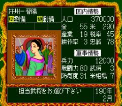 570676-yokoyama-mitsuteru-shin-sangokushi-tenka-wa-ware-ni-turbografx.png