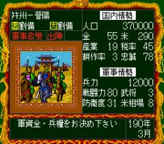 570679-yokoyama-mitsuteru-shin-sangokushi-tenka-wa-ware-ni-turbografx.png