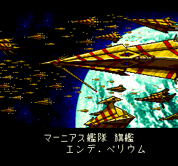 393721-ginga-ojosama-densetsu-yuna-2-eien-no-princess-turbografx.png