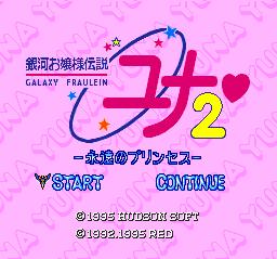 Ginga Ojousama Densetsu Yuna 2 - Eien No Princess - pce-cd