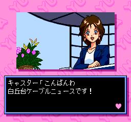 393732-ginga-ojosama-densetsu-yuna-2-eien-no-princess-turbografx.png