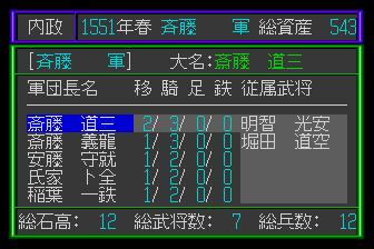 449034-zan-kagero-no-toki-turbografx-cd-screenshot-clan-statistics.png