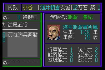 449035-zan-kagero-no-toki-turbografx-cd-screenshot-individual-stats.png