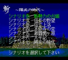 449027-zan-kagero-no-toki-turbografx-cd-screenshot-scenario-selection.png
