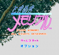 469782-tokimeki-memorial-turbografx-cd-screenshot-title-screen.png