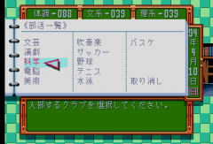 469793-tokimeki-memorial-turbografx-cd-screenshot-you-can-joing-clubs.png