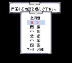 540762-eikan-wa-kimi-ni-koko-yakyu-zenkoku-taikai-turbografx-cd-screenshot.png
