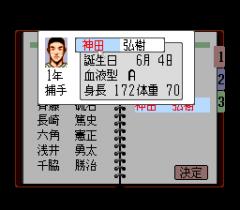 540764-eikan-wa-kimi-ni-koko-yakyu-zenkoku-taikai-turbografx-cd-screenshot.png