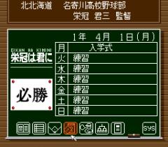 540765-eikan-wa-kimi-ni-koko-yakyu-zenkoku-taikai-turbografx-cd-screenshot.png