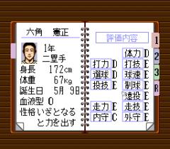540769-eikan-wa-kimi-ni-koko-yakyu-zenkoku-taikai-turbografx-cd-screenshot.png