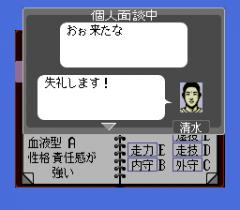 540771-eikan-wa-kimi-ni-koko-yakyu-zenkoku-taikai-turbografx-cd-screenshot.png