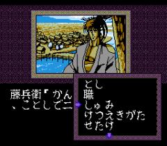 6482-ingame-Chikuden-Yatoubei-Kubikiri-Yakata-Yori3.png