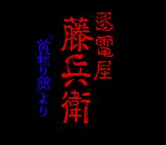6482-titre-Chikuden-Yatoubei-Kubikiri-Yakata-Yori.png