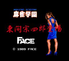 Mahjong Gakuen - Touma Soushirou Toujou - pce
