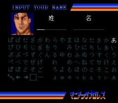 6605-menu-Maniac-Pro-Wrestling-Asu-he-no-Tatakai.png