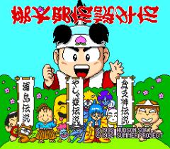 Momotarou Densetsu Gaiden - Dai-1-Shuu - pce