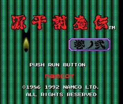 Genpei Toumaden - Ni No Maki (PC Engine)
