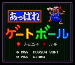 Appare!_Gate_Ball_01.jpg