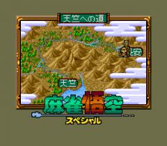 Mah-Jong_Goku_Special_03.png